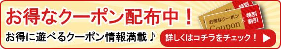 イベント・クーポン紹介